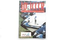 10e ICCCR, Clermont-Ferrand FR, 1995.