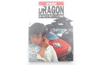 Operation Dragon, Un Raid Citroen en Chine.